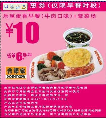 5元; 2011年辽宁吉野家优惠券乐享蛋香早餐(牛肉口味) 紫菜汤特惠价10