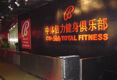 北京海淀健身房 北京海淀健身房地址电话 推荐
