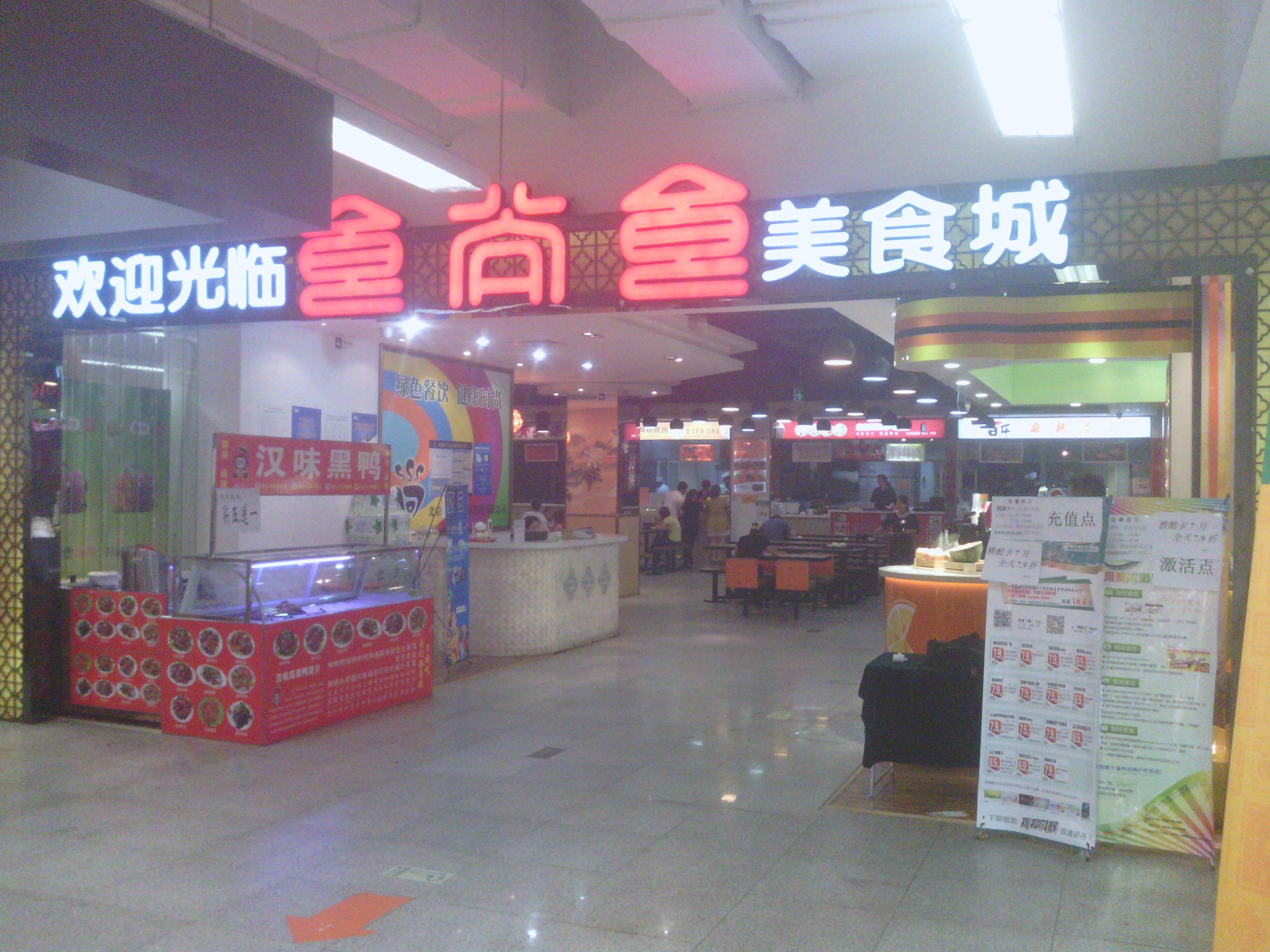 食尚食美食广场