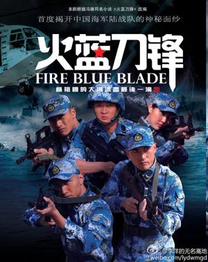 火蓝刀锋主题曲叫什么名字 谁唱的 是什么 我爱着蓝色的海洋 mp3